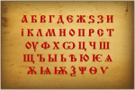 Old_Bulgarian_alphabet